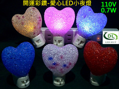 LED燈飾-開運彩鑽E12愛心led小夜燈0.7W
