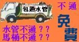 通馬桶 通水管 洗水塔 台北縣市 包通