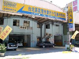 上行汽車驗車廠