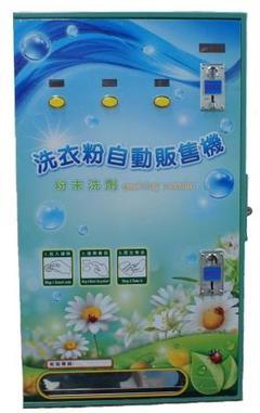 洗劑販賣機