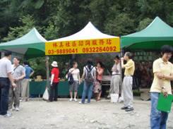 林美社區發展協會