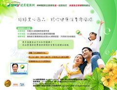 競合國際行銷股份有限公司(SNQ健康優購網)