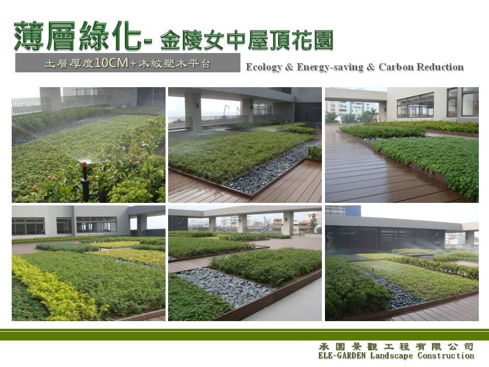 承園景觀工程有限公司