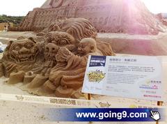 福隆海水浴場沙雕藝術季-各式沙雕-作品簡介-作者介