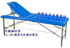 不銹綱-攜帶式指壓床-A101