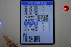 PK-B 智慧型攜帶式全自動撲克發牌機