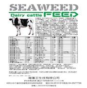 挪威海藻粉牛用(牛用海藻粉)