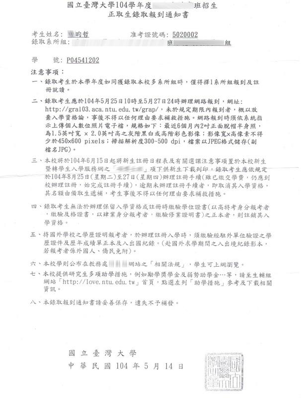 甄勝系列叢書 - 推甄選解碼