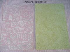 壓紋印刷用布