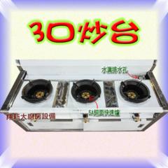 【3口炒台】不鏽鋼