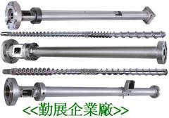 勤展企業廠-螺桿、料管-押出螺桿、押出料管