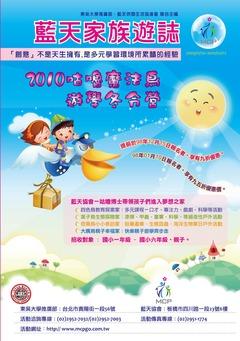 中華民國藍天休閒生活協進會