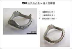 MM 鈦及鈦合金 金屬射出成形(MIM)元件