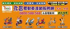 永昌電動車連鎖服務網專業店面/電動車/電動機車/電動腳踏車/電動代步車/國旅卡特