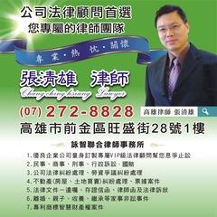 高雄律師 事務所預約諮詢電話2728828張清雄律師專辦民事訴訟刑事訴訟國賠離婚