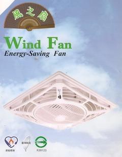 風之扇節能循環扇
