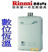 林內牌 REU-2424WF-DX 數位恆溫熱水器