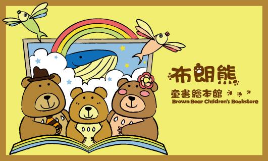 布朗熊童書繪本出租