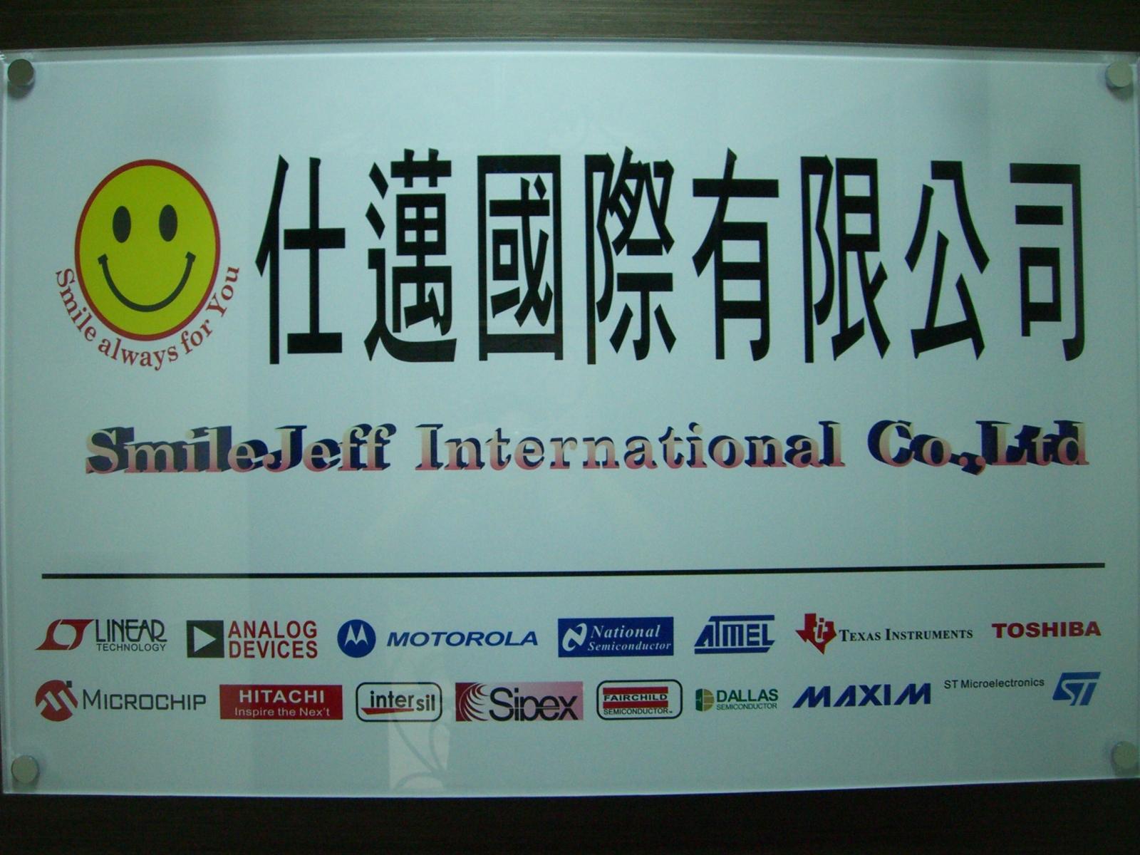 仕邁國際有限公司
