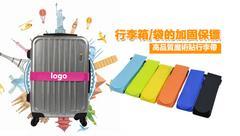 (客製化禮贈品)魔術貼行李帶,黏扣帶,行李帶