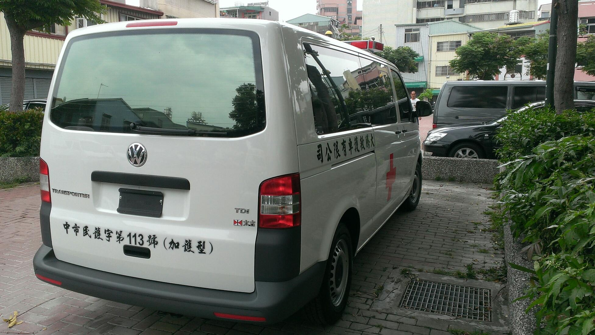 大騰救護車有限公司