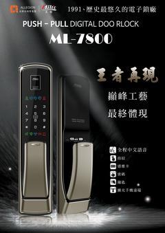 ML-7800 指紋四合一推拉電子鎖