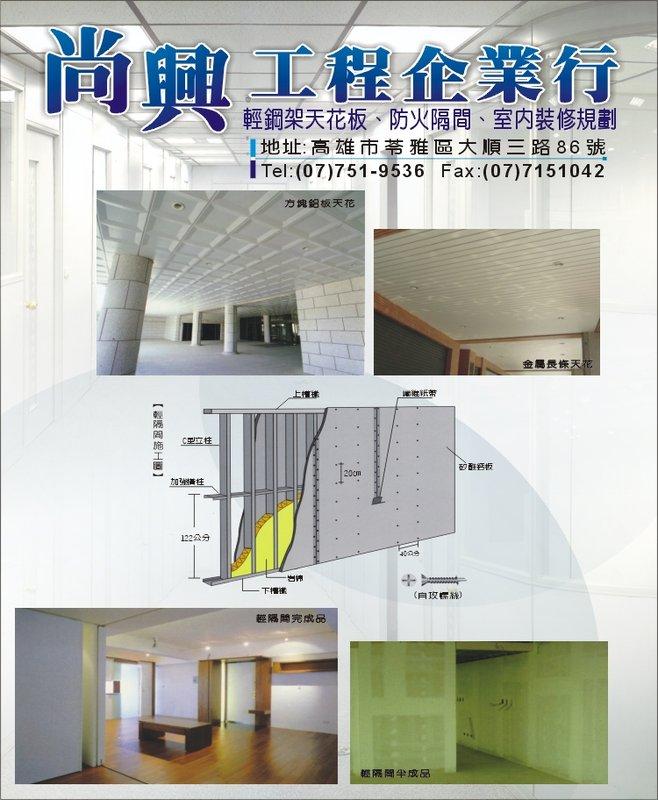 尚興工程/天花板/輕鋼架/防火隔間/室內設計/高雄
