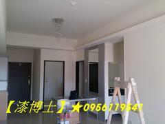 【漆博士】★新北市油漆粉刷,室內油漆粉刷工程新北市