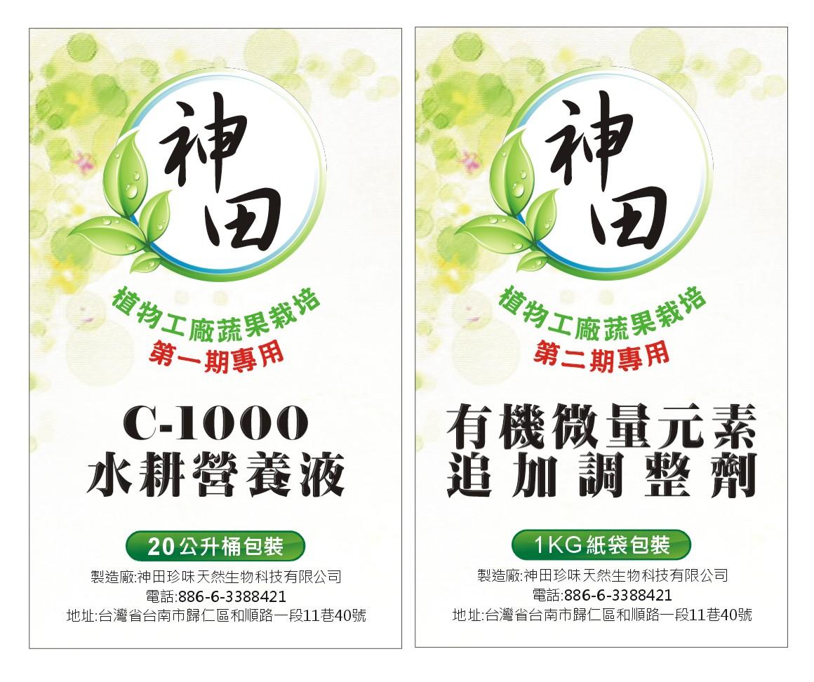 神田珍味天然生物科技有限公司