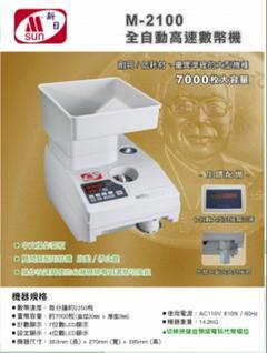 數幣機 新日 SUN M-2100
