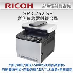 彩色雷射多功能事務機RICOH SP C252SF