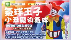 小丑表演,街頭藝人,聖誕老公公,造型氣球教學