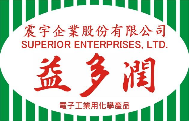 震宇企業股份有限公司