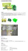 浴室磁磚地面專用防滑劑(止滑劑,防滑液,止滑液)
