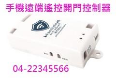 手機遠端遙控開門控制器安裝-台中市
