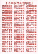 神明印章-桃木一吋七分(1.7吋)