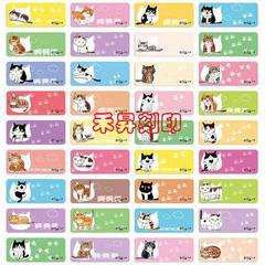 (119)猴硐貓、正版姓名貼、每份300張