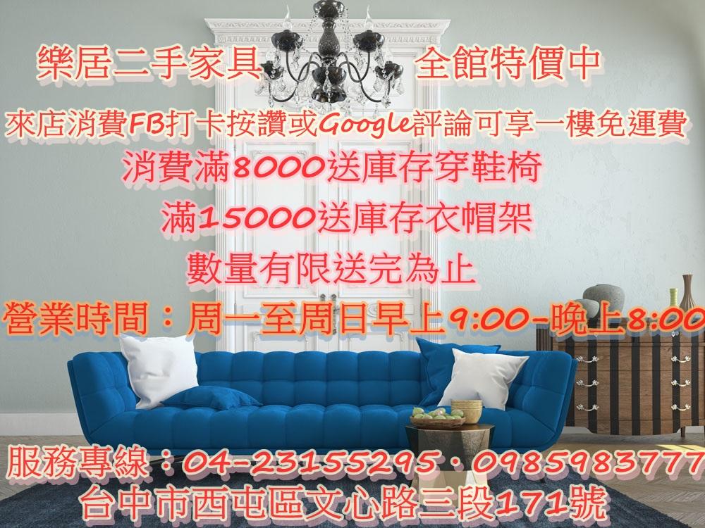 二手家具買賣台中中古家具'收購家具