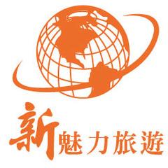 世興旅行社有限公司