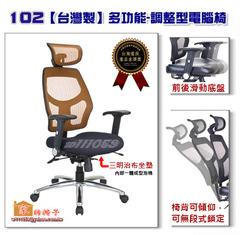 102 【家的椅子 台灣台南製】多功能背部釋壓椅--調整