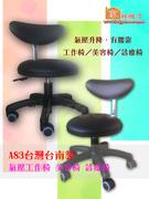A83 台灣台南製氣壓腰背工作椅 美容椅..貨到付