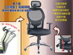 616【家的椅子 台灣製網背椅 】坐臥功能 辦公椅