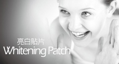 whitening patch 亮白貼片