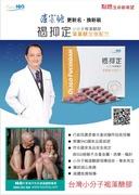 台灣褐藻糖膠健康資訊有限公司
