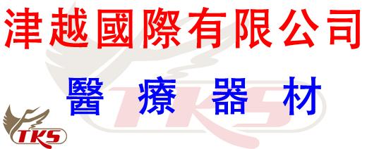 津越國際有限公司