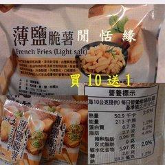 台灣一番薄鹽脆薯,買10送1~薯條先生口感