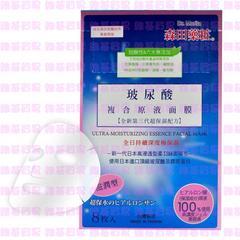 森田藥粧-玻尿酸複合原液面膜(滋潤型)