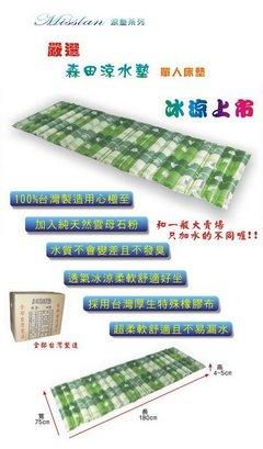 【台灣製造】森田專業單人涼墊(批發可洽詢)