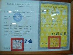 台北市政府商業登記優良商行 汽車借款生生當舖