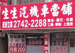 汽車借款要到哪裡才方便~台北生生當舖機車借款